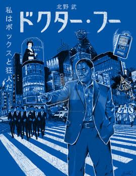 Takeshi Kitano as Doctor Who