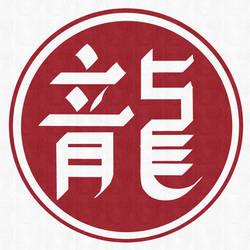 Ryuujinken Inkan