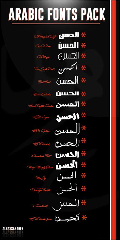 Arabic Fonts Back by Alhassan4Gfx on DeviantArt
