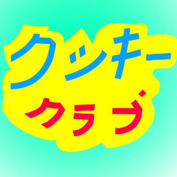 Cookie Club Logo (Japanese) by Okosunkate