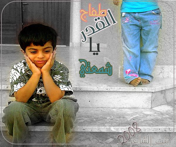 don't talk to me by B-Alsha3er