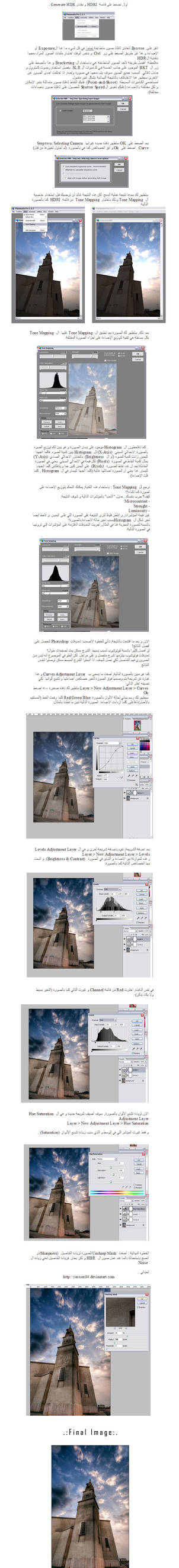 HDR Toturial -Arabic Version-