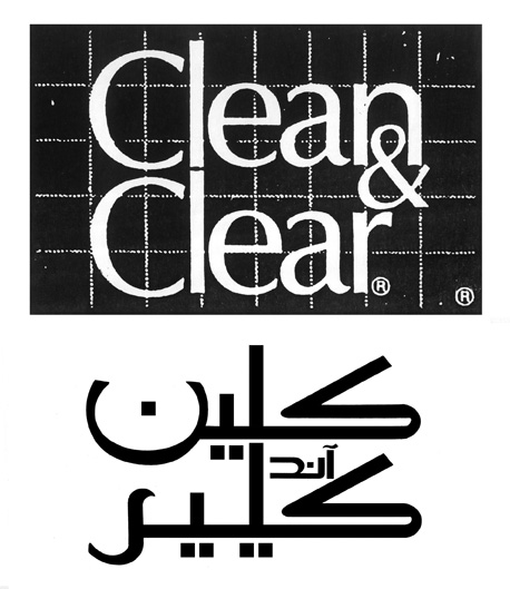 Clean and Clear arabic logo