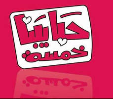 Hapaypna Arabic Logo by sradwan