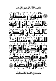 KORAAN KAREEM ramadan by sradwan