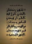 calligraphy work m