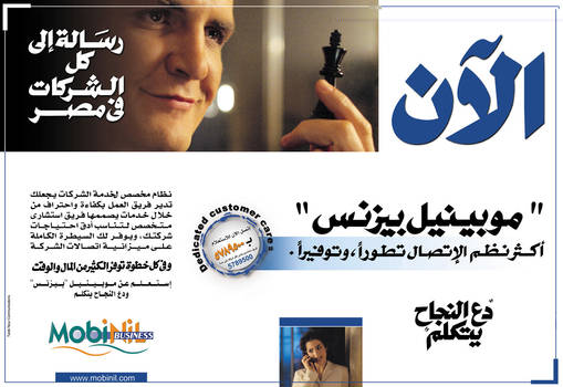 press ad mobinil