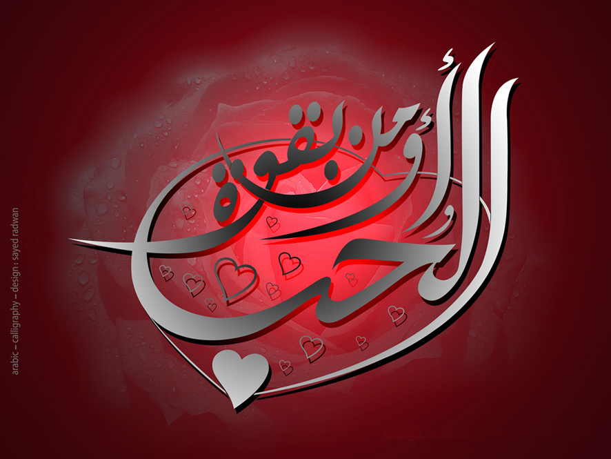 Arabic calligraphy love art of typography and word ornament