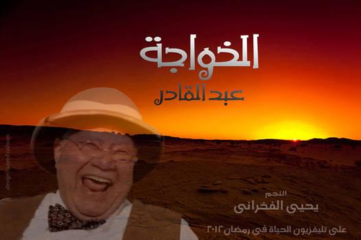 poster ( Khawaga Abdul Qader )