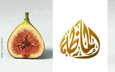 Almaza - Arabic Calligraphy