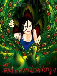 Lena open Peacock cirtain