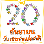 Thailand National Youth Day 20 September