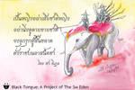 Sri Suriyothai on the Elephant