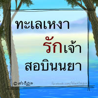 Like you Like you Saw Binnya by sw-eden