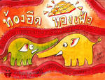 Elephant and Gold in Stomach Watercolor