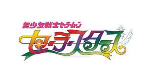 Sailor Moon Stars logo
