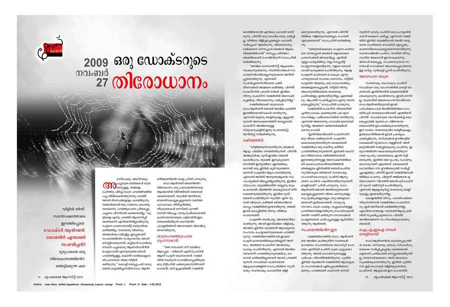 Magazine Layout Gs By Hereisanoop On Deviantart