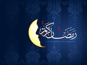 Ramadan Kareem - by Newmedia47 by Algerians
