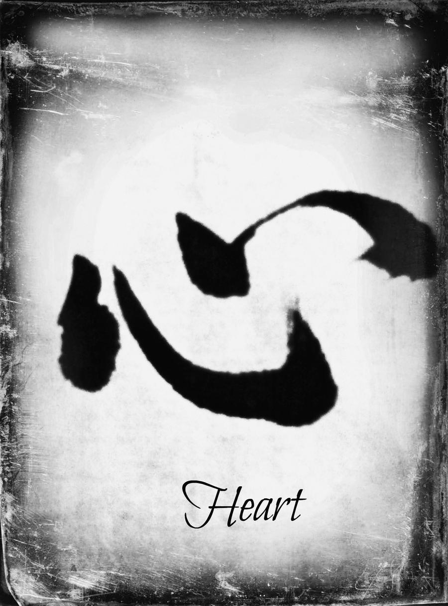 The word heart chinese calligraphy by gracedoragon on