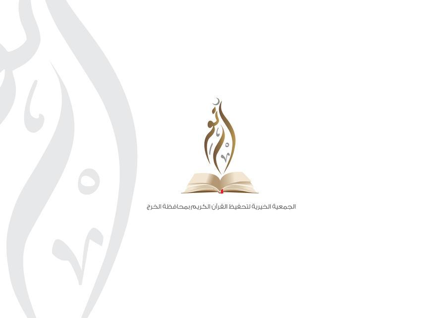kharj Islamic logo by elnagar01 on DeviantArt