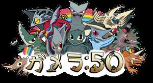 Gamera 50th Anniversary by BLARGEN69