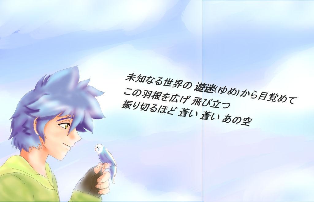 Aoi No Sora By Lilfaolrua