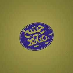 my logo by 1ta