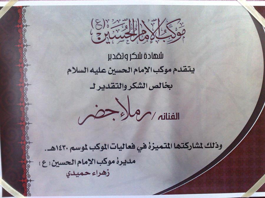 ramla-aljadar's Profile Picture