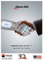 NSGB Bank by cancera3