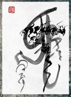 :Ya:calligraphy by Ace0fredspades