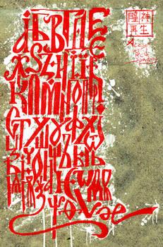 Slavic Lettering