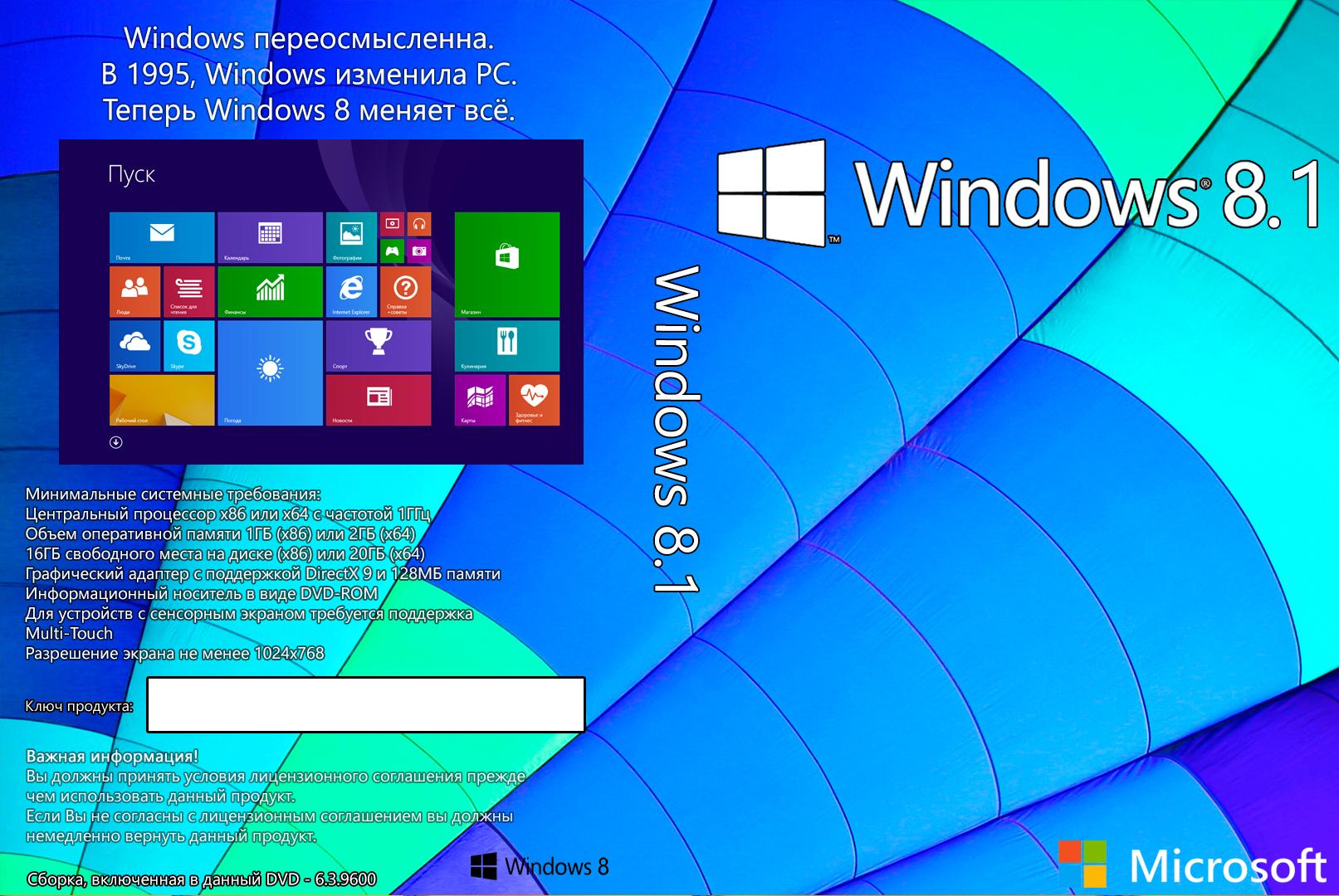 windows 8.1 iso free 64 bit