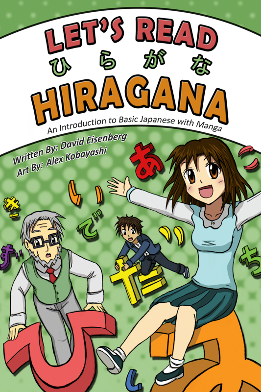 Let's Read Hiragana Cover by Kxela
