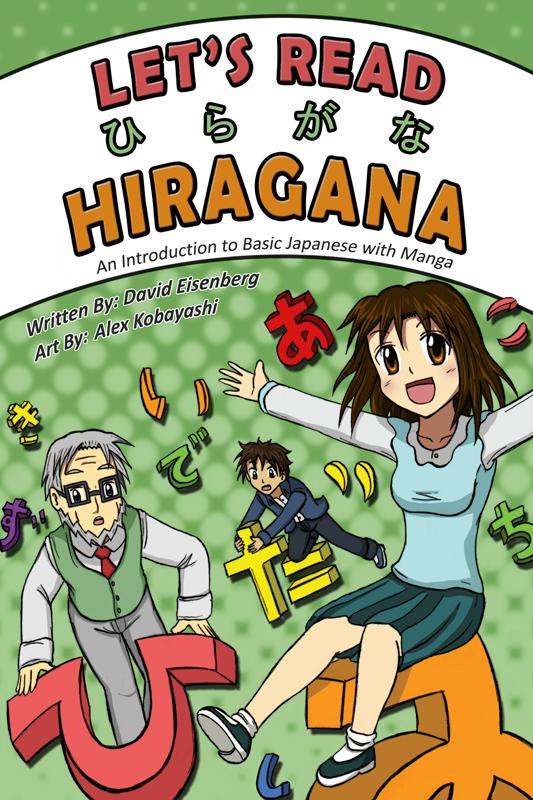 Let's Read Hiragana Cover by Kxela
