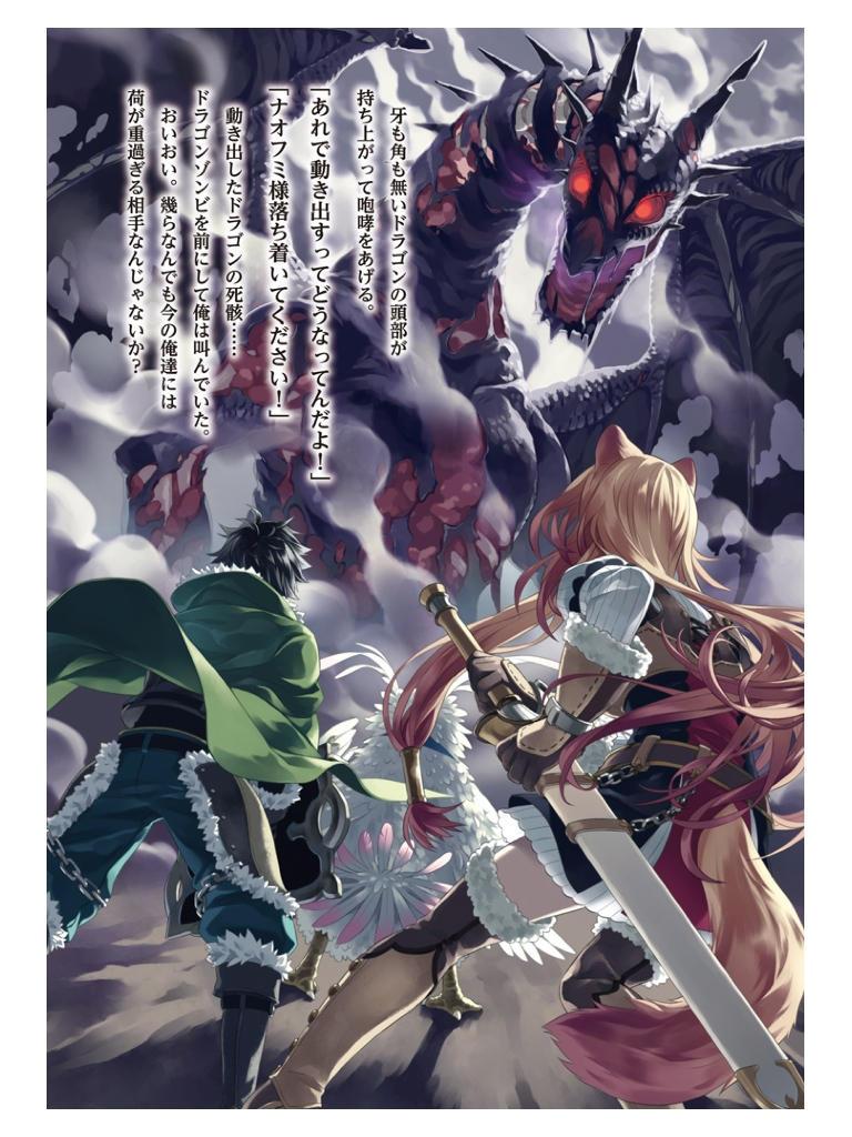 Shield Hero's Firo Raphtalia and Naofumi battle zo by laclongquan