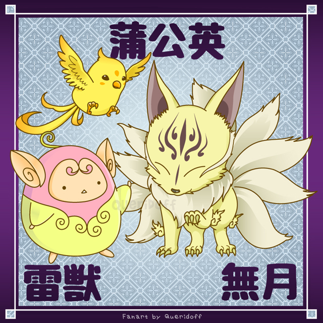 Raiju Tanpopo Mugetsu By 0ffie On Deviantart There is a collection of the characters' families in the naruto series. raiju tanpopo mugetsu by 0ffie on