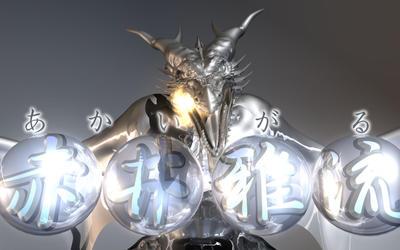 My 'Dragon' Visiting Card-4 by AkaiGaru