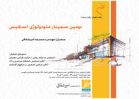 Architect House - Poster 02