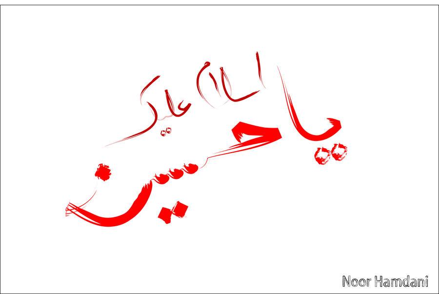 Maula Ali Shrine Wallpaper: Salam Ya Hussain 2012 Wallpaper HD