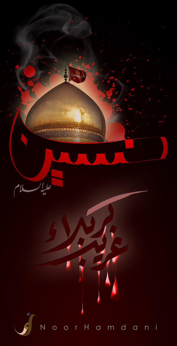 Hussein AS Ghareeb e Karbala by syedhumdani on DeviantArt