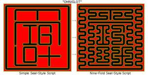 OMNIGLOT: Simple and Nine-Fold Seal-Style Script