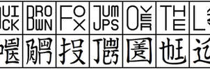 Two Square Word Styles: Roman and Cursive Chinese