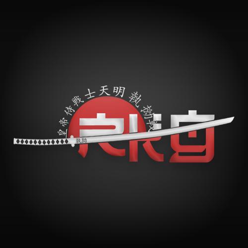 ReiKoKu Gaming Logo by Evad1