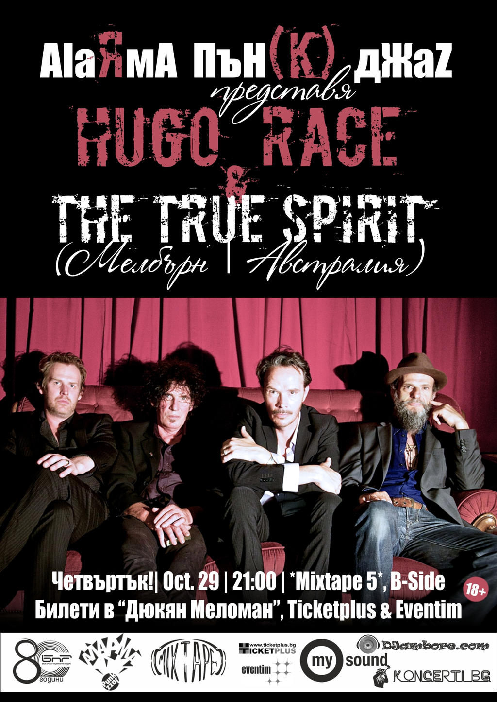 Hugo Race & True Spirit* Hugo Race & The True Spirit - Chemical Wedding