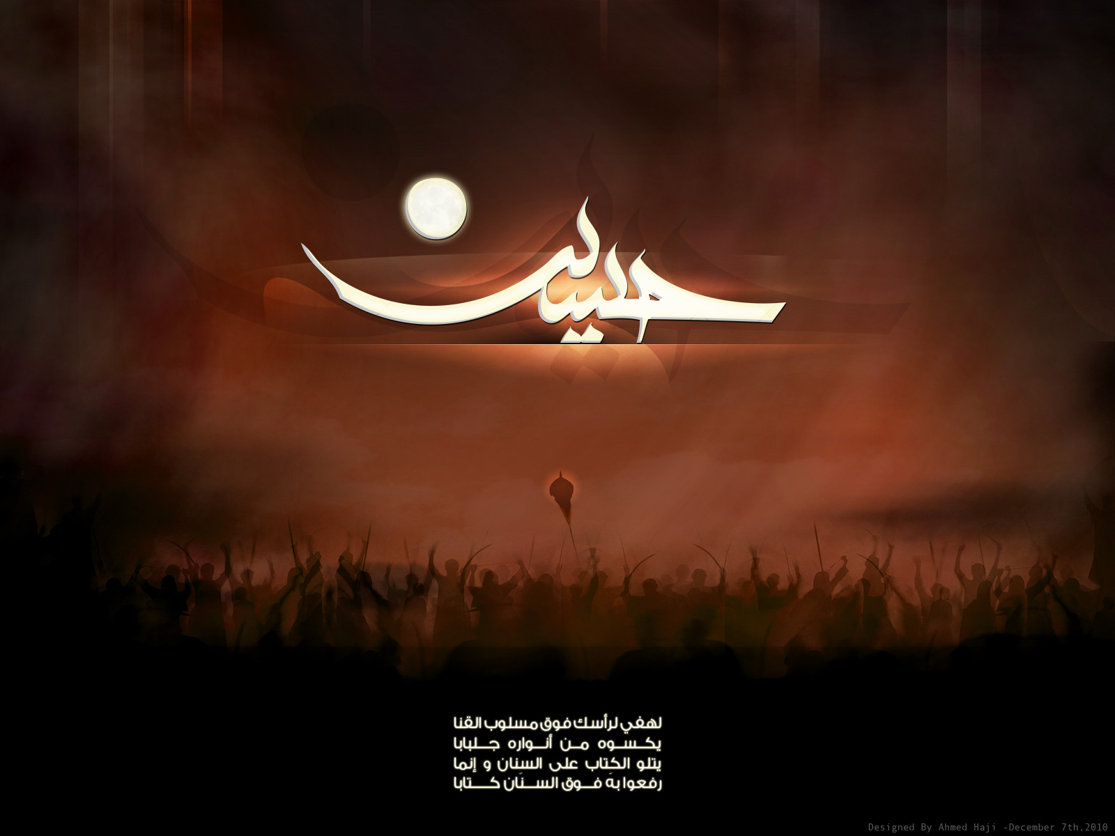 Hd wallpaper ya hussain - Ya Hussain By Alsarea3 Ya Hussain Hd Wallpapers