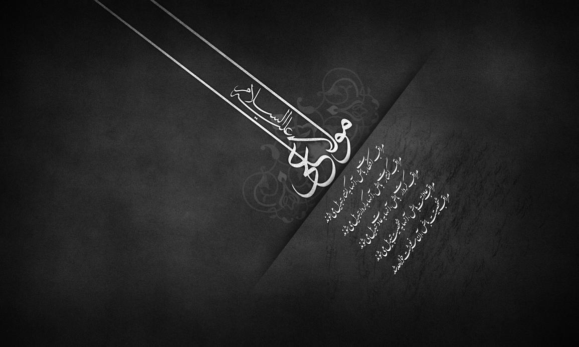 Ali Mola Farsi By Pedroography On DeviantArt