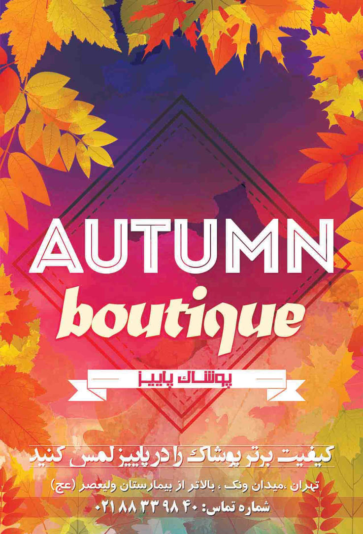 Autumn-boutique001 by aminomidi