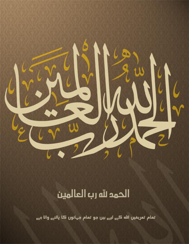 Al-Fatiha by fkehar