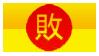 RETSUPURAE STAMPU by D00pliss385