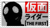 Kamen Rider the First Stamp by JINZOKI